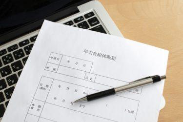 有休の義務化に伴う企業の対策は?整えるべき制度や他社の事例紹介