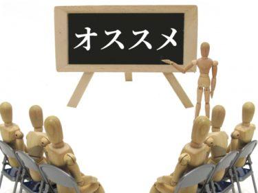 レコメンドリクルーティングとは?人事で活用できるレコリク認定をすべて紹介!