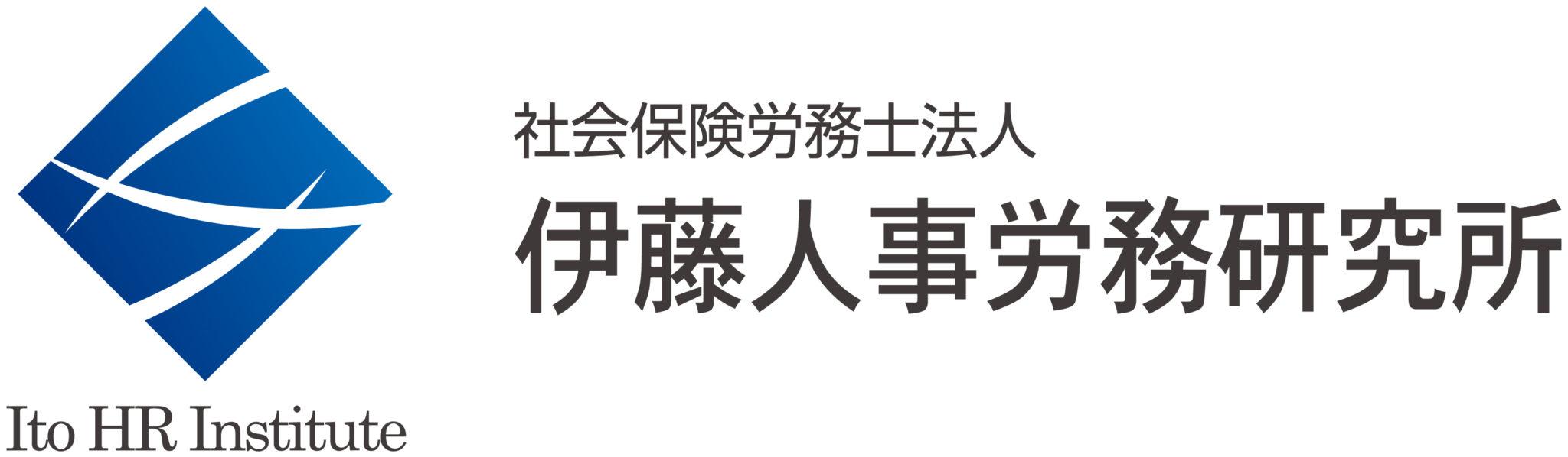 社会保険労務士法人伊藤人事労務研究所