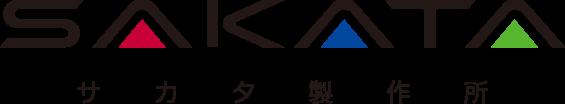 株式会社サカタ製作所