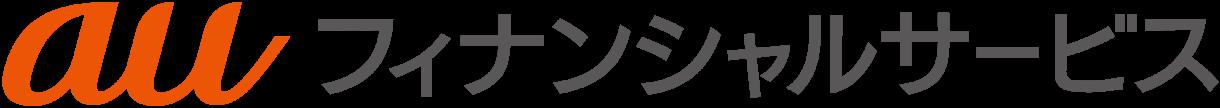auフィナンシャルサービス株式会社