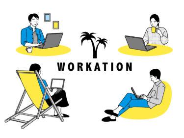 ワーケーションとは?導入するメリット・デメリット、準備すべきことや企業事例を紹介