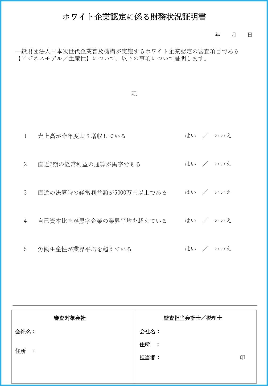 ホワイト企業認定に係る財務状況証明書
