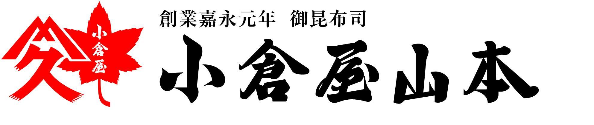 株式会社 小倉屋山本