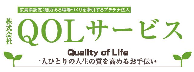 株式会社QOLサービス