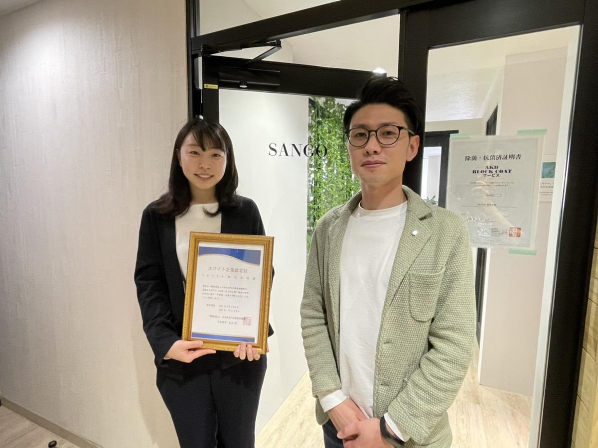 SANGO株式会社